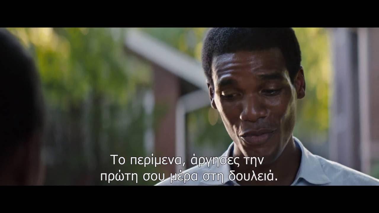 Το Πρώτο Ραντεβού (Southside With You) - Trailer (Gr Subs)