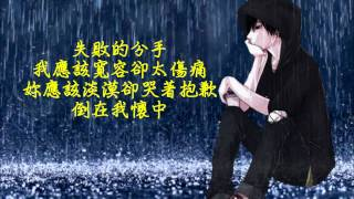 Anthony 倪安東 - 失敗的分手 A Failed Attempt (Lyrics 歌詞字幕)