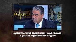 القيسي: مجلس النواب لا يملك خيارات في اتفاقية الغاز والمحكمة الدستورية حجمت دوره