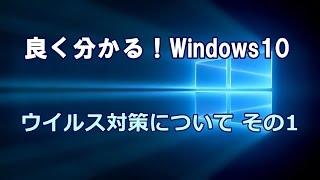 Windows10 ウイルス対策について その1