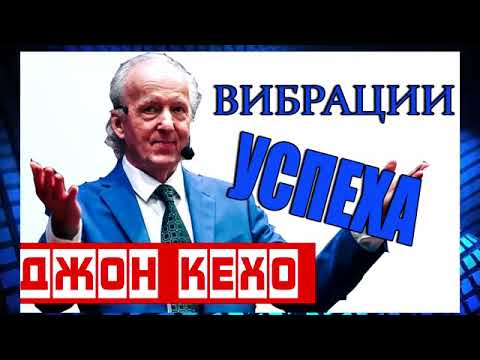 """ВИБРАЦИИ УСПЕХА"" ДЖОН КЕХО"
