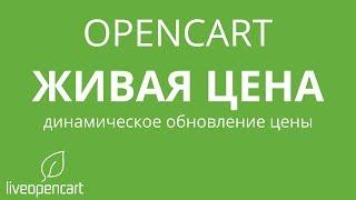 OpenCart: Живая цена - динамическое обновление цены
