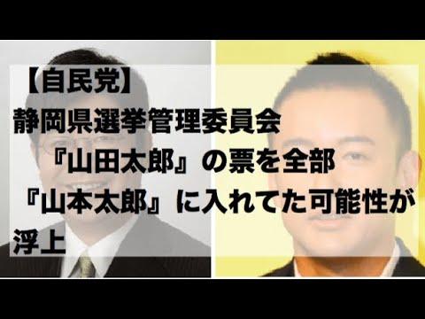 『山田太郎』票を全部『山本太郎』に入れてた可能性が浮上!