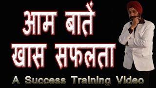 आम बातें खास सफलता । A Success Training Video by TS Madaan | Hindi #motivation #inspiration