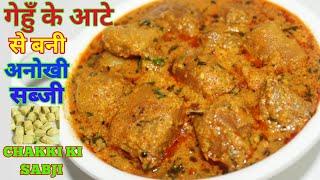 गेहुँ के आटे की जबरदस्त सब्जी बनाये जब घर पर कोई भी सब्जी ना हो एक आसान तरीके से | Wheat Flour Curry