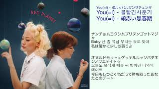 赤頬思春期 - You(=I)