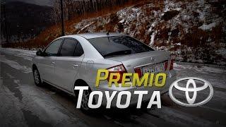 Тест-драйв Toyota Premio - Классная тачка для братишек