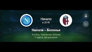 Прогнозы на футбол Наполи-Болонья сегодня. Ставки на спорт.