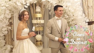 Свадьба Олег и Дарья, ведущий Армен Габриелян