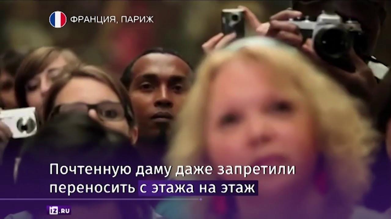 Россия стала последней страной, куда привозили Мону Лизу