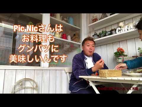 勝田台No1カフェ Pic Nicさんでまったり