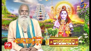 Aradhana | 12th May 2021 | Full Episode | ETV Telugu