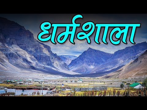 Dharamshala Tourism, Himachal Pradesh Travel Guide धर्मशाला, हिमाचल प्रदेश | Travel Nfx