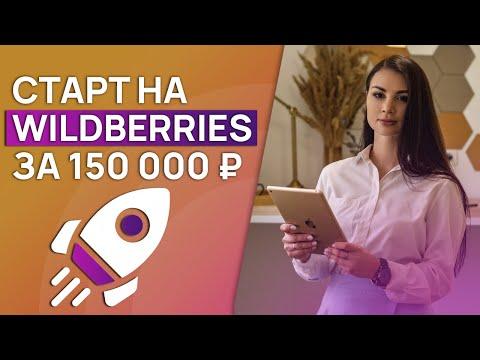 Как начать бизнес на маркетплейсе Wildberries 2020 |  Запускаем бизнес с минимальными вложениями