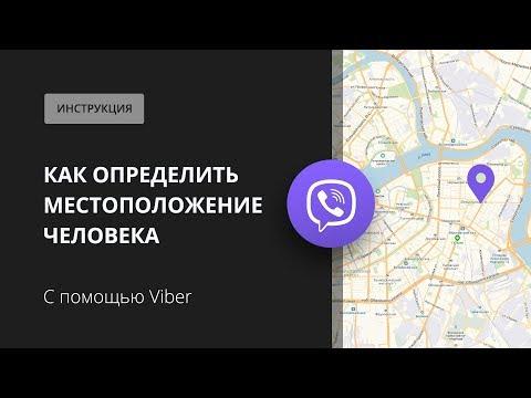 Как по Viber определить местоположение человека
