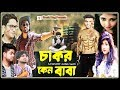 Bangla Movie 2017 Chakor Keno Baba Supper Comedy Action Romantic Prank King Entertainment