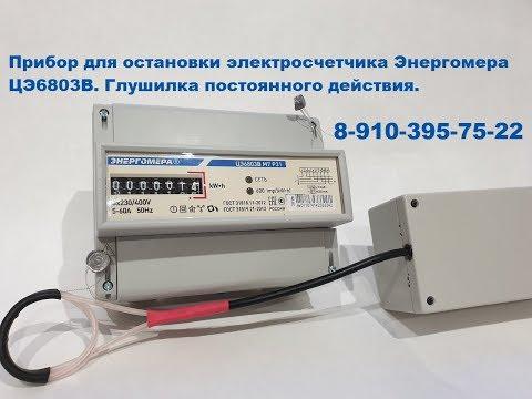 Прибор для остановки электросчетчика Энергомера ЦЭ6803В. Глушилка постоянного действия.