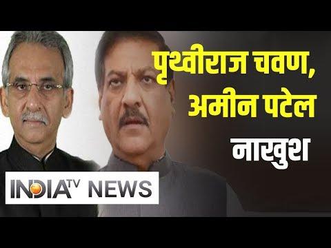 Maharashtra: Uddhav कैबिनेट में जगह न मिलने से Prithviraj Chavan, Amin Patel समेत बड़े नेता नाखुश