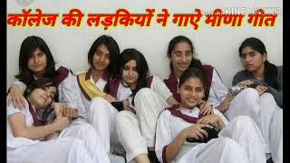 कॉलेज की लड़कियों ने गाये मीणा गीत