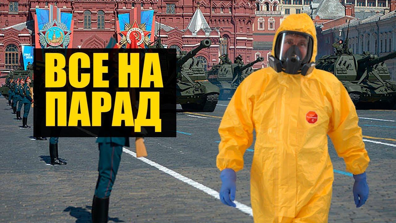 Путин победил коронавирус. Отмена карантина в Москве