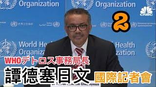 譚德塞 全程三分鐘日語記者會 デトロス事務局長 三分間爆笑記者会見KUSO版本