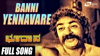 BANNI YENNAVARE Song From Bhoodana / ಭೂದಾನ |Kannada|Dr Rajkumar, Kalyankumar, Udayakumar,