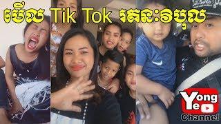 តោះមើលកំរង Tik Tok របស់ក្រុមរតនៈវិបុល, New Comedy Clip from Rathanak Vibol Yong Ye