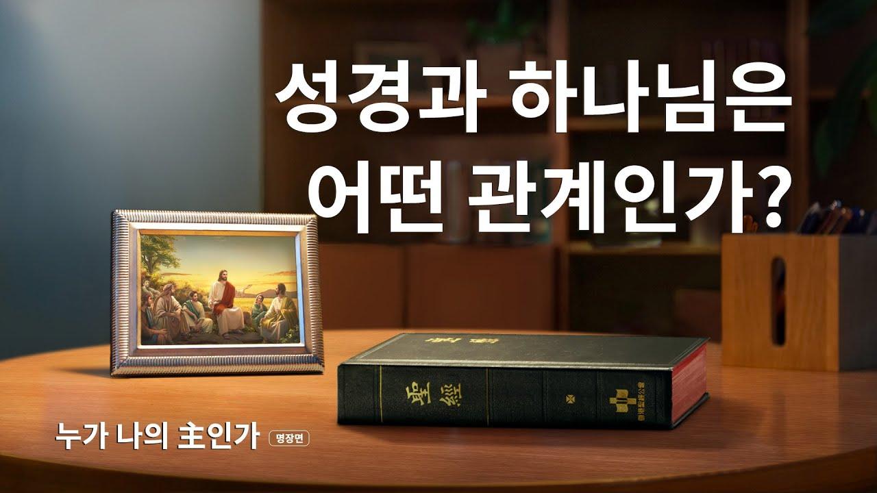 복음 영화 <누가 나의 主인가> 명장면(4)성경과 하나님은 어떤 관계인가?