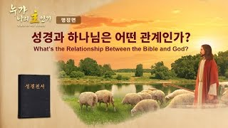 「누가 나의 主인가」 명장면(4)성경과 하나님은 어떤 관계인가?