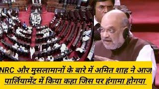 संसद में NRCपर अमित शाह का बयान , सांसदों ने किया  हंगामा: Millat Times