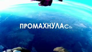 видео Сонник прыжок с парашютом к чему снится  прыжок с парашютом во сне