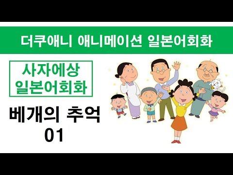 [더쿠애니] 사자에상 애니메이션으로 배우는 생활 일본어회화 : 베개의추억 01