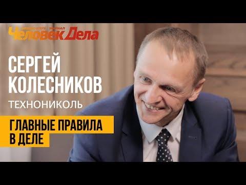 Бизнес-Правила Сергея Колесникова (Технониколь). Человек Дела.