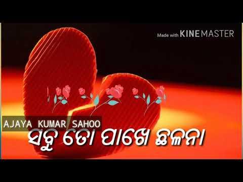 Prema to pain gote bahana prema to pain khelana bhala paiba Katha rakhiba......