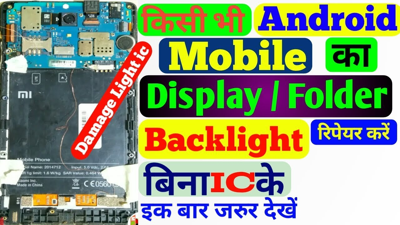All Android Phone Display Light Solution without ic in Hindi 2019