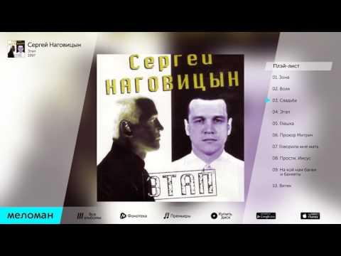 СЕРГЕЙ НАГОВИЦЫН MERCEDES MP3 СКАЧАТЬ БЕСПЛАТНО