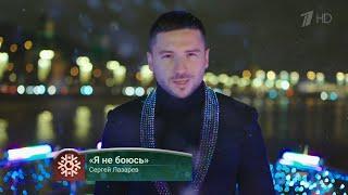 Download Сергей Лазарев - Я не боюсь   Новогодняя ночь на Первом 2019.12.31 Mp3 and Videos