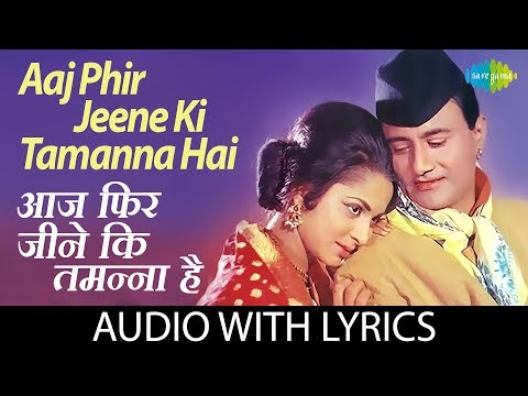 Aaj Phir Jeene Ki Tamanna Hai with lyrics | आज फिर जीने की तमन्ना है के बोल | Lata Mangeshkar