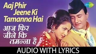 Aaj Phir Jeene Ki Tamanna Hai With Lyrics
