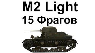 M2 Light Tank. 15 Фрагов. Спокойствие, только спокойствие.