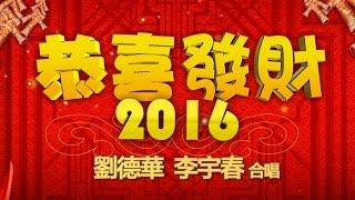 劉德華 / 李宇春 合唱版- 恭喜發財2016 (「賭城風雲III」電影歌曲)