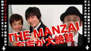 博多華丸・大吉 the manzai賞金より稼いでいます。YouTube月額36万円レ...