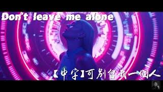 【好歌分享中字】-Don't leave me alone 可別留我一人 David Guetta ft. Anne Marie