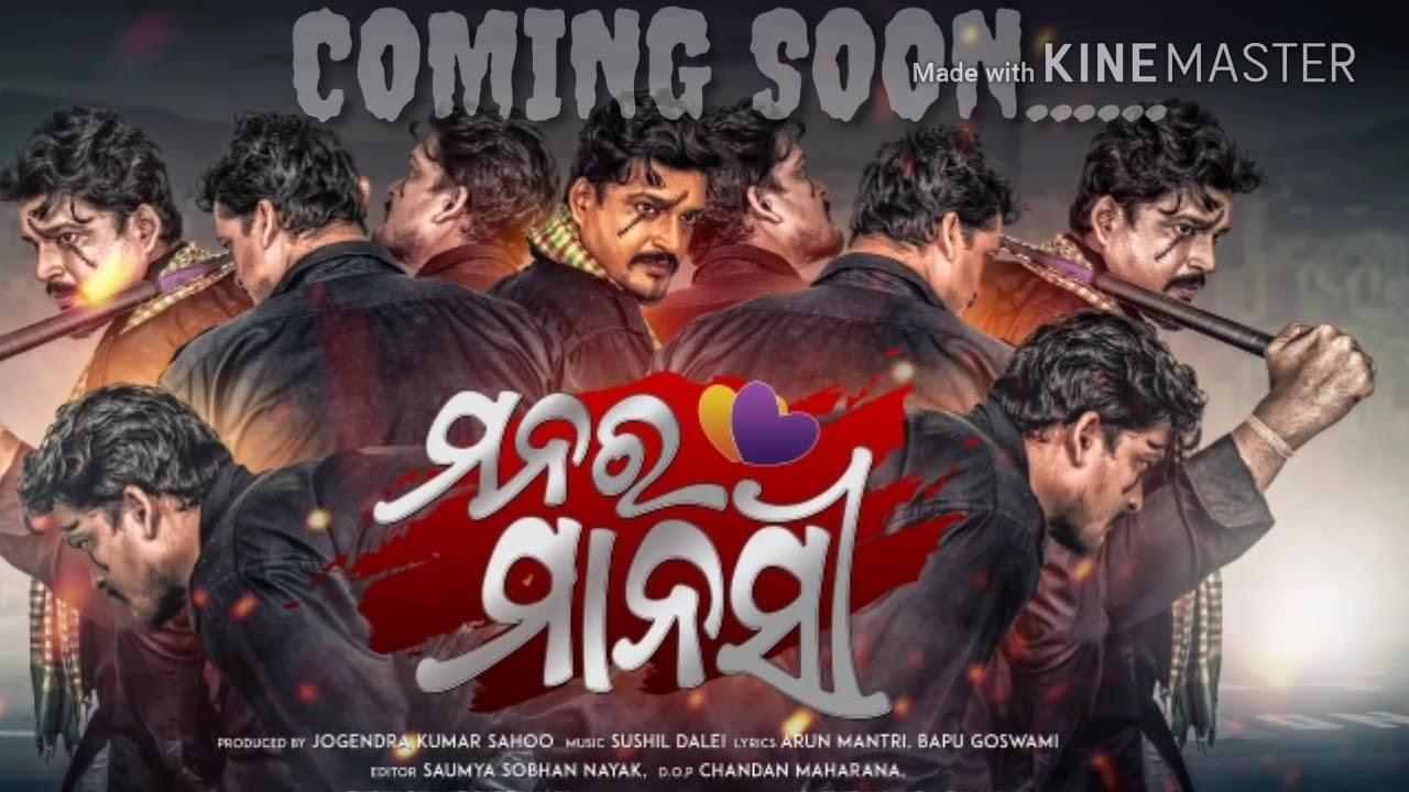 Image result for odia film manara manasi