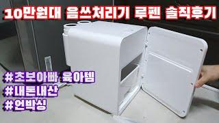 [내돈내산] 음식물쓰레기 건조기 루펜 SLW-01 언박…