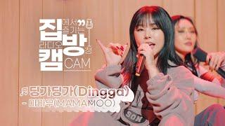 [집방캠][4K] 마마무(MAMAMOO) - 딩가딩가(DINGGA) LIVE   두시탈출 컬투쇼   201105