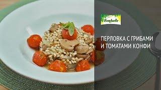 Вкусный и быстрый рецепт перловки с грибами  - Вкусные и быстрые рецепты от Bonduelle(В данном видео мы расскажем, как приготовить перловку с грибами и томатами-конфит. (Пошаговый рецепт на..., 2016-03-01T16:01:42.000Z)
