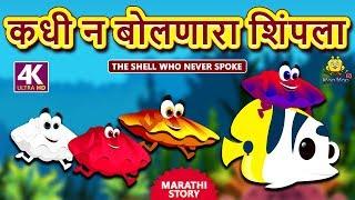 कधी न बोलणारा शिंपला - Marathi Goshti | Marathi Stories | Marathi Fairy Tales | Marathi Katha