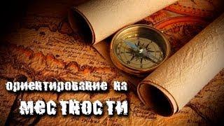 как пользоватся компасом, ориентирование на местности \ How to Use the compass(, 2013-07-26T14:20:10.000Z)