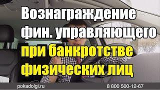 видео Собрание кредиторов при банкротстве граждан